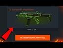 Warface: КАК БЕСПЛАТНО ПОЛУЧИТЬ ПИН КОД НА CZ Scorpion Evo3 A1 «Радиация»