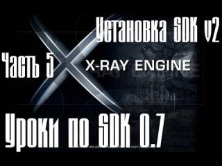 ����� �� SDK 0.7 �5 (��������� SDK � �� ��� ��� ���� �����) v2
