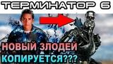 Терминатор 6 новый злодей копируется, описание трейлера ОБЪЕКТ The terminator 6