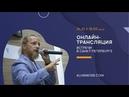 Онлайн-трансляция встречи с Дмитрием Троцким в Санкт-Петербурге 24 января