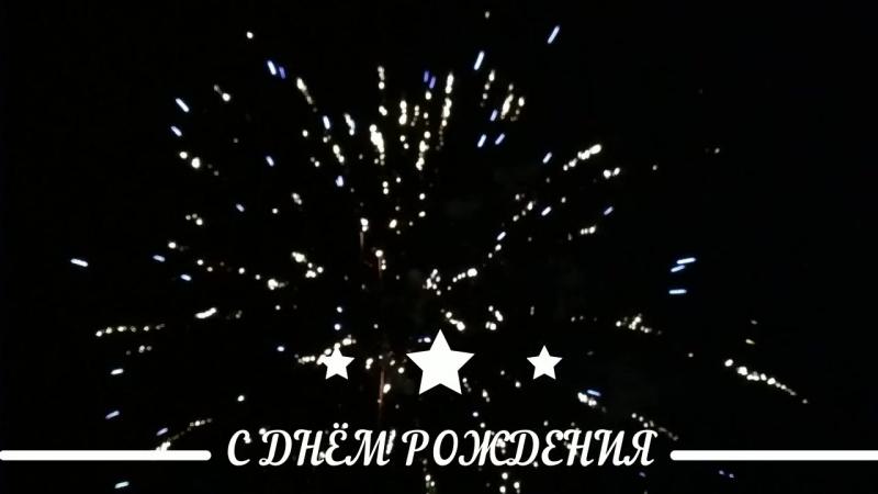 С ДНЁМ РОЖДЕНИЯ, ЮЛЯ !