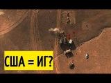 Стало известно то, о чём и так говорили многие: Россия официально обвинила США в пособничестве с ИГИЛ