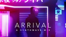 Arrival A Synthwave Mix