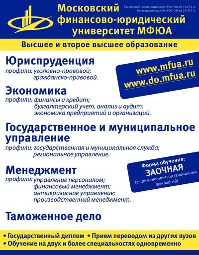 МФЮА дистанционное обучение ВКонтакте