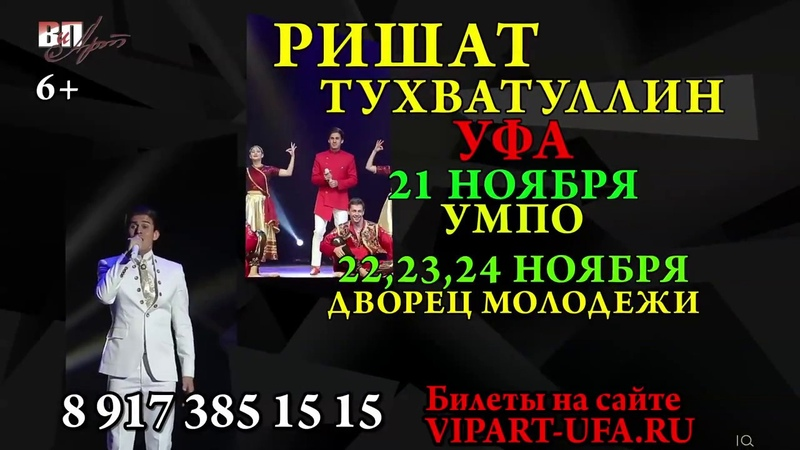 Ришат Тухватуллин концерт Уфа 2018
