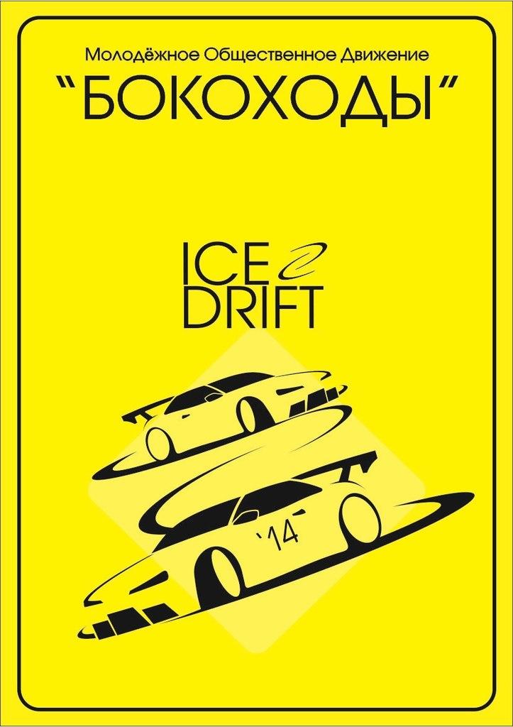 Афиша Хабаровск Ice-Drift 2015
