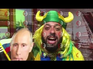 Тот самый бразильский фанат. Он просит гражданство России