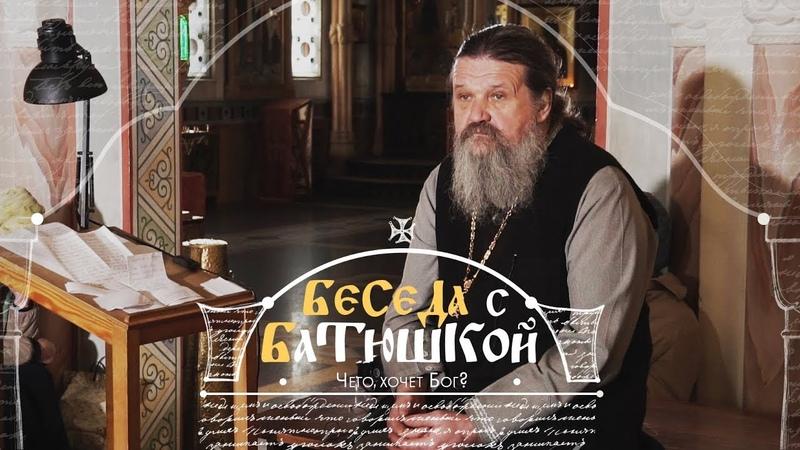 Чего хочет Бог Беседа протоиерея Андрея Лемешонка с прихожанами 15 мая 2018 года
