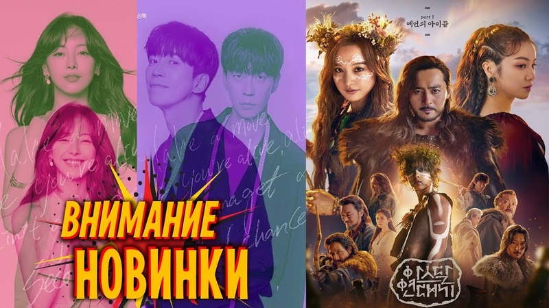 Какие дорамы выйдут в июне 2019 Upcoming Korean Dramas in June 2019