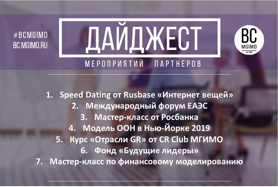Speed dating rusbase