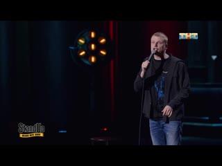 Stand Up: Слава Комиссаренко - О скидочных картах