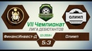 VII Чемпионат ЮСМФЛ Лига дебютантов ФинансИнвест Д Олимп 5 3 12 01 2019 г Обзор