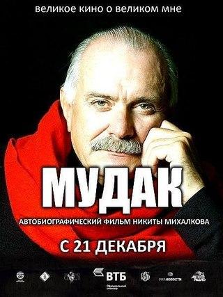 """Украинская """"Википедия"""" назвала Михалкова шизофреником и политической проституткой - Цензор.НЕТ 3220"""