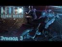 Aliens Colonial Marines ➤ Прохождение ➤ Эпизод 3 ➤ Эвакуация