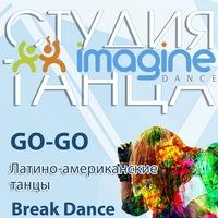 Логотип imagine dance / Танцевальная студия во Владимире