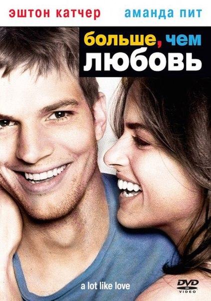 Больше, чем любовь (2005)