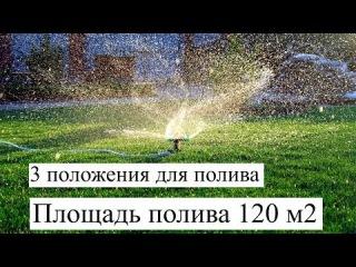 Дождеватели Ирис 2921