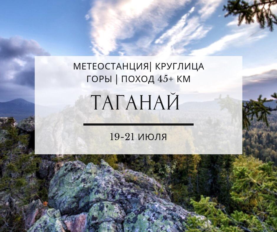 Афиша Тюмень ТАГАНАЙ / МЕТЕОСТАНЦИЯ / 19-21 ИЮЛЯ