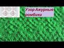 Красивый узор спицами Ажурные ромбики со схемой и описанием. Урок 16