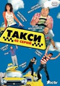 Такси / Таксі (2 сезон / 7 серия)