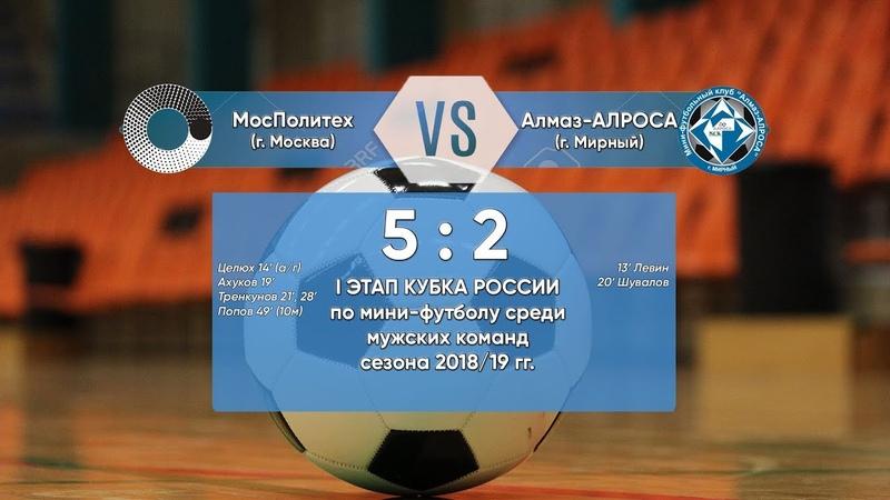 Кубок России 1 этап.. МосПолитех - Алмаз-АЛРОСА