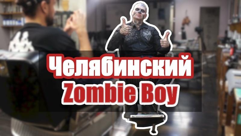 Зомби Бой в Челябинске. Тату на лице Наши люди