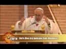 Проповідь Папи Франциска у римській парафії святих Єлизавети і Захарії