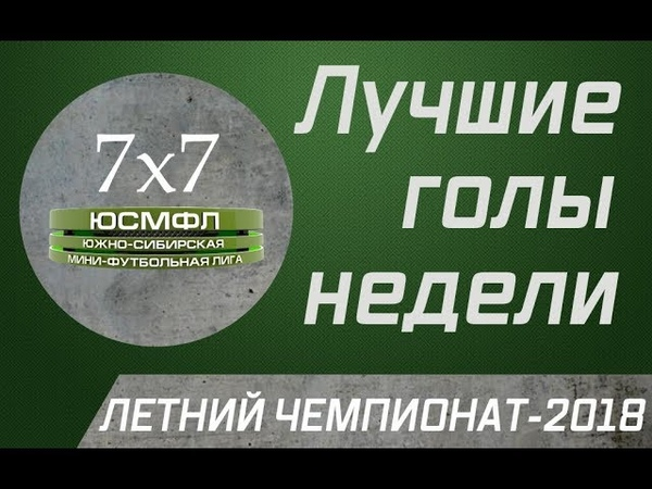 Летний чемпионат ЮСМФЛ 7Х7 2018 Лучшие голы недели 11 07 2018 г