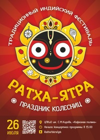 РАТХА-ЯТРА: Праздник Колесниц