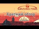 Surviving Mars | Краткий обзор игры | Новая стратегия 2018 на ПК