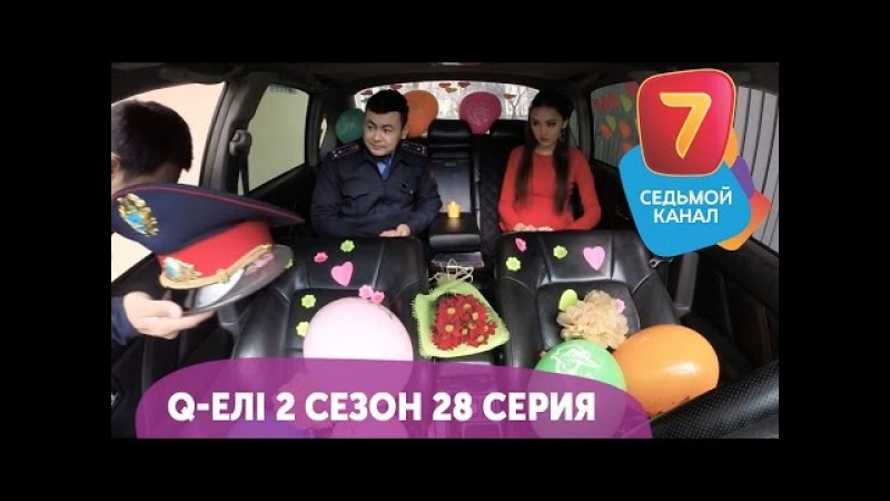 Q-елі 2 сезон 28 серия HD! Q-елі с понедельника по четверг в 19:00 на Седьмом канале!