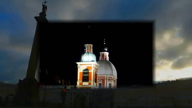 Санкт Петербург - город мечта...