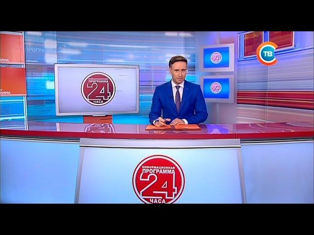 Новости 24 часа за 19.30 24.06.2017