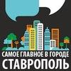 Ставрополь: работа, скидки, акции
