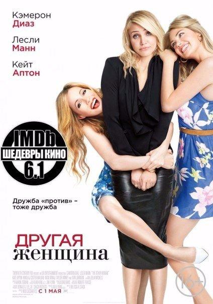Другая женщина (2014)