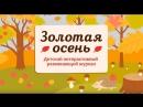 Золотая осень - Детский Интерактивный Развивающий Журнал Мультик