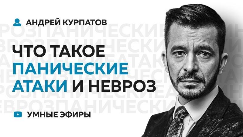 Что такое Невроз и Панические атаки Андрей Курпатов
