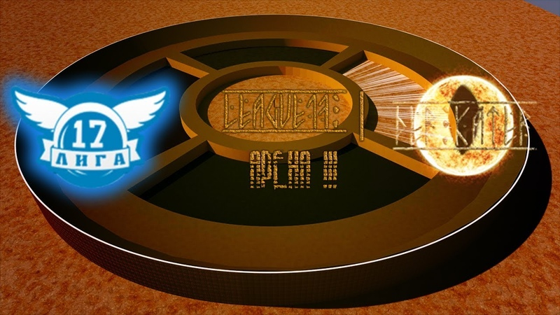 League17 | Арена | Kotemur vs Ричи
