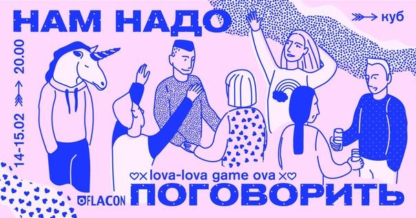 Lova-lova game ova разрушенных отношений» на дизайн-заводе Flacon 14 и 15 февраля! Мы решили собрать новые экспонаты для нашей старой выставки. Но это по-прежнему будет выставка вещей и их