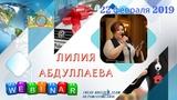 G-TIME CORPORATION Вебинар 22.02.2019г. Спикер Лилия Абдуллаева