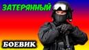 ВОЕННЫЙ ФИЛЬМ до слёз! Затерянный русские фильмы 2018 боевики