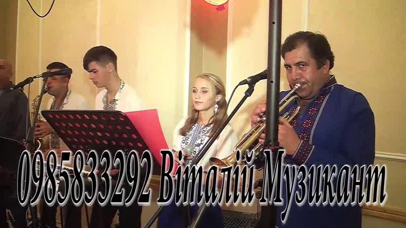 весільні привітання 0985833292 музиканти Віталій ( бодай ся когут знудив)