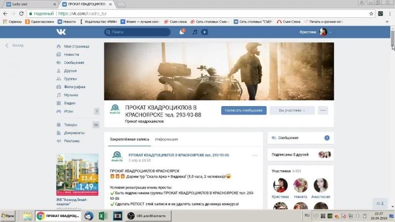 Live: ПРОКАТ КВАДРОЦИКЛОВ В КРАСНОЯРСКЕ тел. 293-93-88