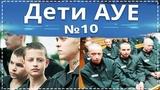 Дети АУЕ - №10 - Тюремные паблики ВКонтакте