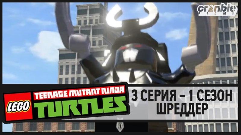 LEGO Teenage Mutant Ninja Turtles – 3 серия – 1 сезон