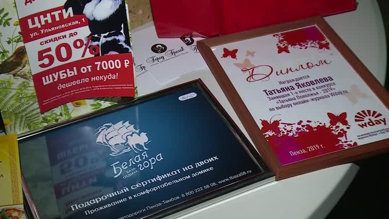 Журнал Телесемь принял участие в фестивале-конкурсе Татьяна Поволжья - 2019.