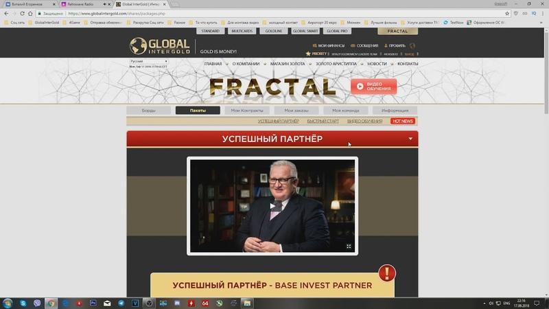 Вознаграждение по Fractal Часть 2