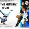 Открытый Чемпионат Крыма по спортивным бальным т