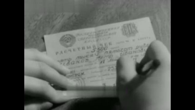 Рекламный фильм В сберегательной кассе. Свердловская киностудия 1974 год.