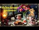 Доброго вечера! Красивое пожелание! Позитивное пожелание для друзей! Добрый Вечер!
